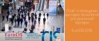 Выставка EuroCIS 2018